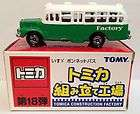 Tomy Tomica SCHOOL BUS #70511 Series 1 053941705114