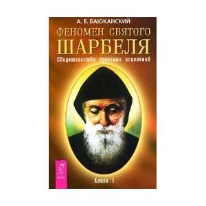 .istsel. ch1 (9785957311713) Bayukanskiy Anatoliy Borisovich Books