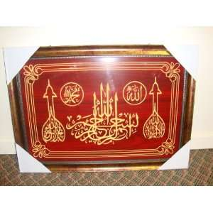 Islamic Wood Frame Allah Muhammad Arts, Crafts & Sewing