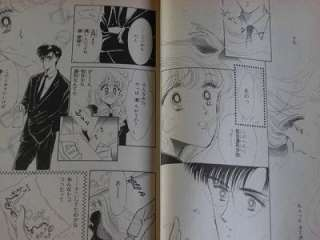 Sailor Moon Naoko Takeuchi Manga Maria Comic Book