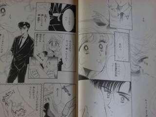 Sailor Moon Naoko Takeuchi Manga Maria Comic Book |