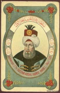 Sultan Abdul Hamid Khan I (1774 1789)   2427