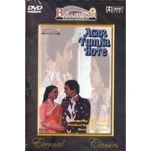 Agar Tum Na Hote Rajesh Khanna, Raj Babbar, Rekha Movies