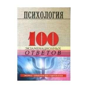Psychology 100 test answers / Psikhologiya 100