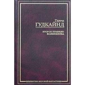 Volshebnika, ili Kamen Slez (9785170274604): Gudkaind T.: Books