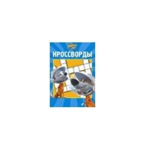 N1002 Belka i Strelka (9785953942867): Kocharov Aleksandr: Books