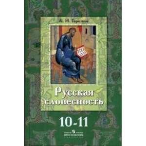 Russkaya slovesnost. Ot slova k slovesnosti. 10 11 klassy