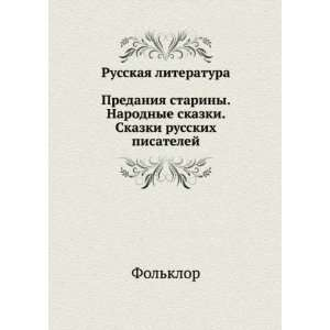 Russkaya literatura (in Russian language) (9785946638418