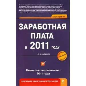 Zarabotnaya plata v 2011 godu (9785699467914) E. V. Vorobeva Books