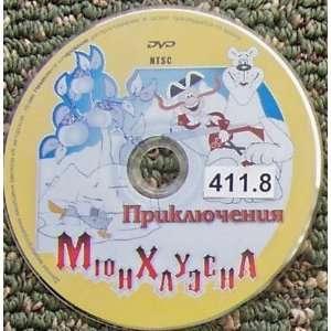 Advantage of Munchausen Russian Children NTSC DVD * In Russian, NO