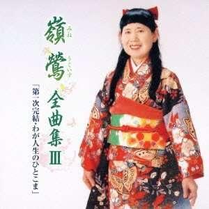 Kanketsu, Waga Jinsei no Hitokoma [Japan CD] KICD 47 Uguisu Mine