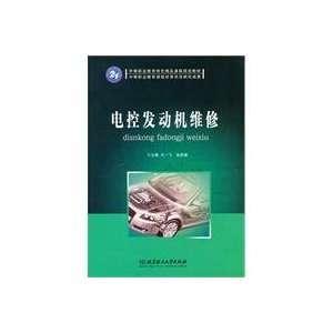 electric engine maintenance (9787564032623) MA YI FEI