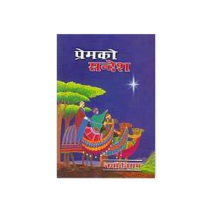 Nepali New Testament (9788122124286) Nepal Bible Society