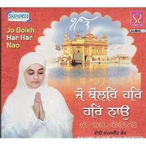 Jo Boleh Har Har Nao [Punjabi ]: BIBI KAMALJIT KAUR: Music
