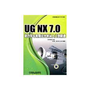 UG NX 7.0 dynamics and finite element analysis from the