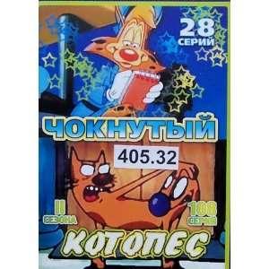 Kotopes (108 ser) * In Russian Children PAL DVD multfilmy * d.405.32