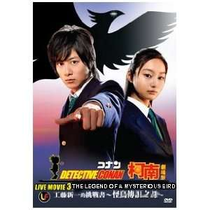 Detective Conan 3  The Legend of a Mysterious Bird (Live Action Movie