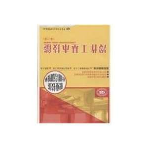 cold basic skills of workmanship (2) Short term Training [Paperback]