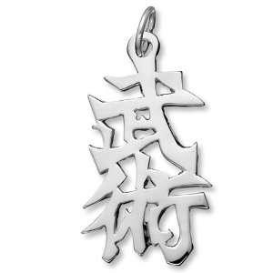 Sterling Silver Martial Arts Kanji Chinese Symbol Charm