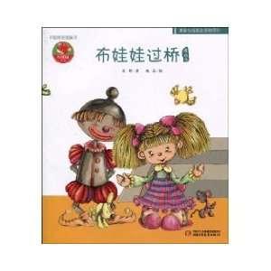 rag doll across the bridge (paperback) (9787500796121