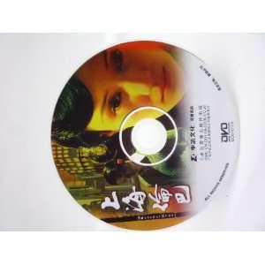 Shanghai Rumba   2006 Chinese DVD