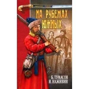 Na rubezhakh iuzhnykh. Kazaki (9785953319997): Tumasov